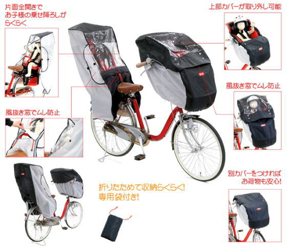 Bicycle baby seat-only windshield rain cover before for OGK Giken co., Ltd. RCF-001 before for children placed in protective rain cover for car seat cover children put on カバーママチャリ the best children's topped with cover