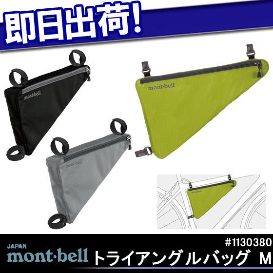 Montbell 蒙特贝尔三角袋 M #1130380 为自行车车架靠背框架死空间利用率超过 5400 日元安全邮购自行车自行车 9 集合 _ 为平日