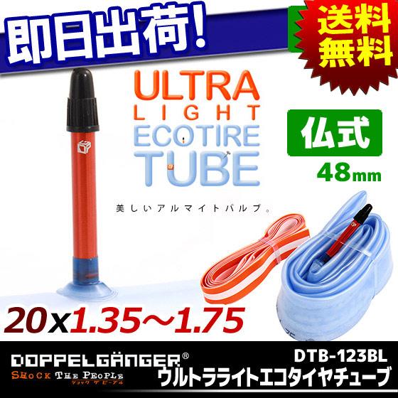 Ultra eco tire tube DTB123-BL DOPPELGANGER doppelganger 20 inch x 1.35-1.75 Presta valves only with RIM tape bike tubes