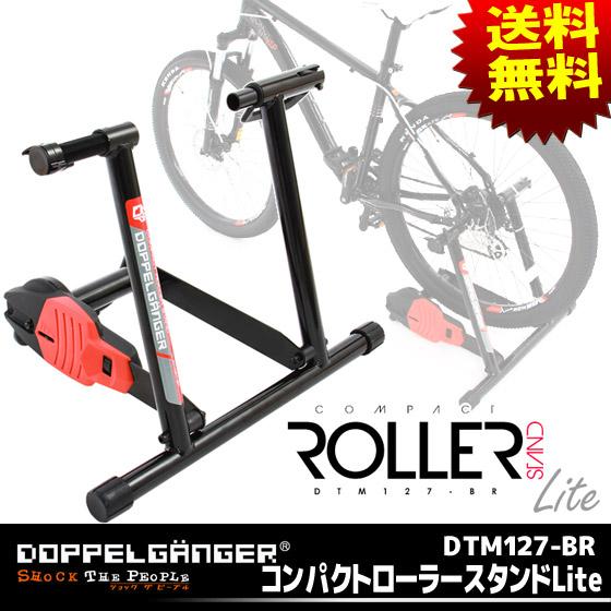 送料無料 コンパクトローラースタンドLite DOPPELGANGER ドッペルギャンガー DTM127-BR 自転車 トレーニング機器 トレーナー トレナー タイヤドライブ式 自転車の九蔵