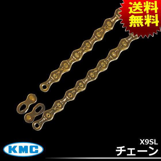送料無料 チェーン KMC-X9SL KMC リンク数116 ミッシングリンク 自転車用チェーン交換自転車換装じてんしゃチェーンベルトロードバイクにもマウンテンバイクにもBMXにも 自転車の九蔵