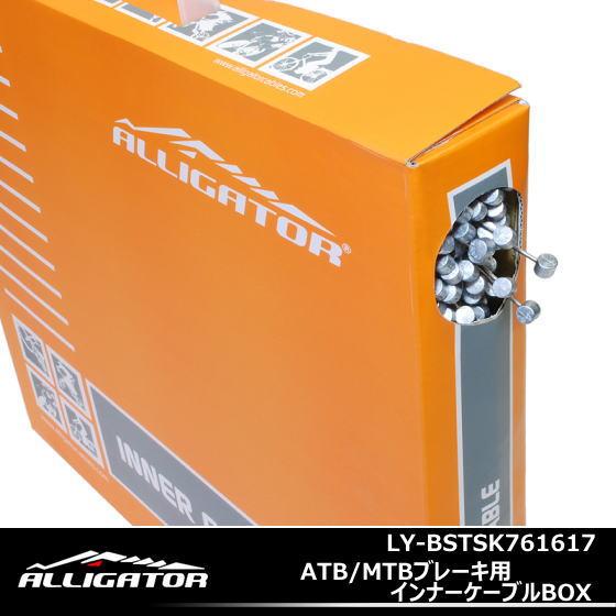 送料無料 ATB/MTBブレーキ用インナーケーブルBOX Φ1.6mm x 1700mm ALLIGATOR アリゲーター LY-BSTSK761617 100本入 自転車用ブレーキケーブル自転車 ブレーキワイヤーインナーケーブル 自転車の九蔵