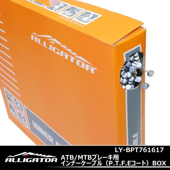 送料無料 ATB/MTBブレーキ用インナーケーブル[P.T.F.Eコート]BOX Φ1.6mm x 1700mm ALLIGATOR アリゲーター LY-BPT761617 自転車用ブレーキケーブル自転車ワイヤーブレーキワイヤーインナーケーブル 自転車の九蔵