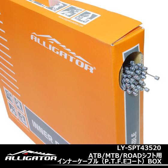 送料無料 ATB/MTB/ROADシフト用インナーケーブル[P.T.F.Eコート]BOX Φ1.2mm x 2000mm ALLIGATOR アリゲーター LY-SPT43520 摩擦軽減インナー 自転車インナーケーブルシフトケーブルワイヤー 自転車の九蔵