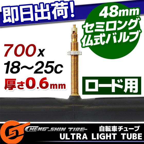 Cheng Shin bicycle tube CST ULTRA LIGHT TUBE ultra light tube thickness 0.6 mm 700 c (700 x 18-25 c) French valve Presta 48 mm long bulb exposures for road bike