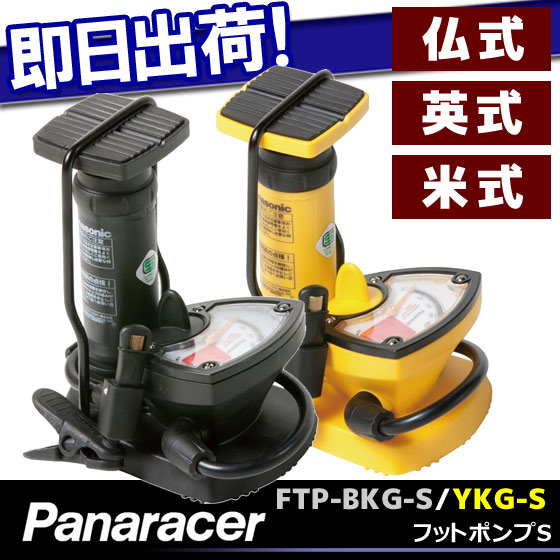With gauge foot pump English expression for Qt. response Presta response Panaracer Panaracer FTP-BKG-S/FTP-YKG-S bicycle air put pump foot pump SG standard products
