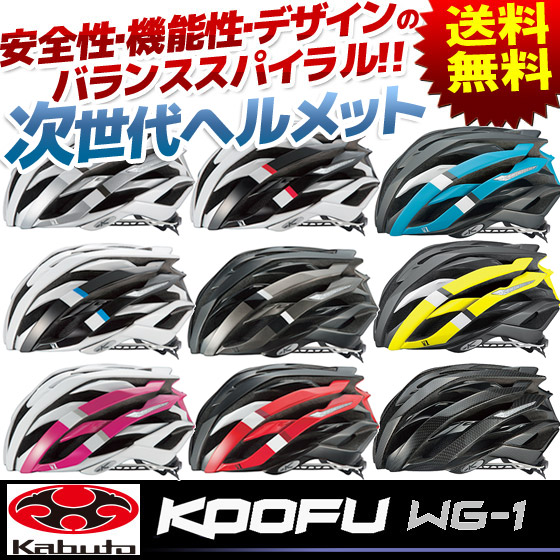 OGK KABUTO osyka Kabuto's cycle helmet KOOFU WG-1 road bike a great flagship model for adult bike helmets