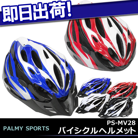 More Than 5400 Yen Palmy Sports Helmet PS MV28 Bicycle Cycle Helmet Cheap  Lightweight And Perfect For Safe Cycling Commuters Commuting Adults 9  Storage For ...