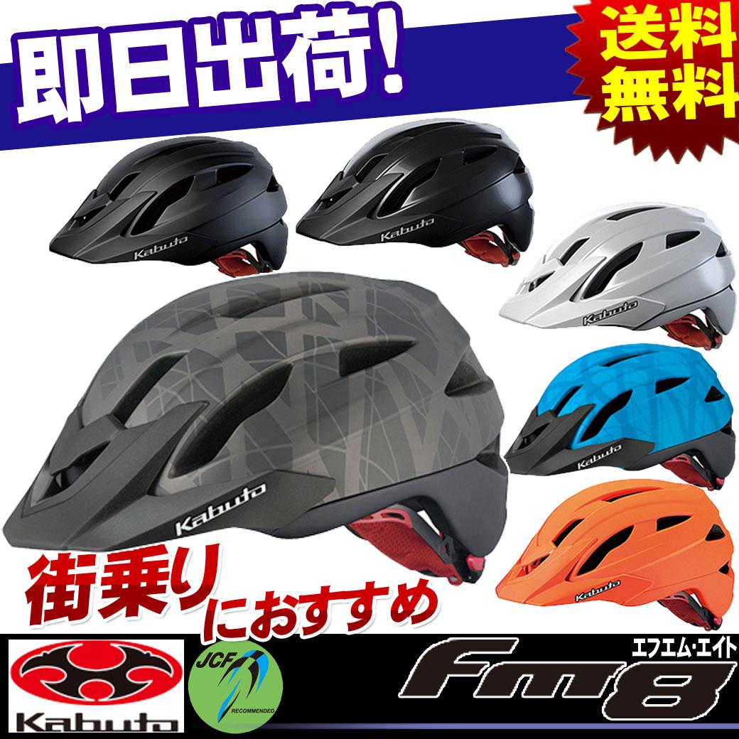 OGK 卡布托奥瑟卡兜的自行车头盔 FM 8 FM8 交叉自行车和结核分枝杆菌为通勤和去上学的伟大的成人自行车头盔黑 / 白 / 蓝 / 绿