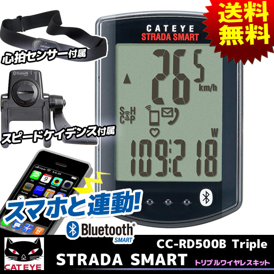 Sport cycle computer CATEYE cyclone computer CC-RD500B Triple STRADA SMART triple Wireless Kit cycle meter road bikes also bike bicycle