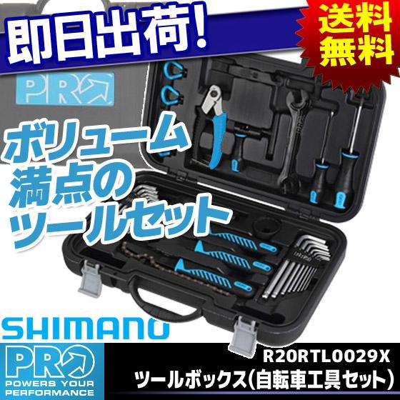 送料無料 SHIMANO PRO(プロ) 工具セット ツールボックス R20RTL0029X 充実のツールセット ロードやMTB、全ての自転車のメンテナンスに 自転車を組むための専用工具がワンセット 自転車の九蔵 あす楽