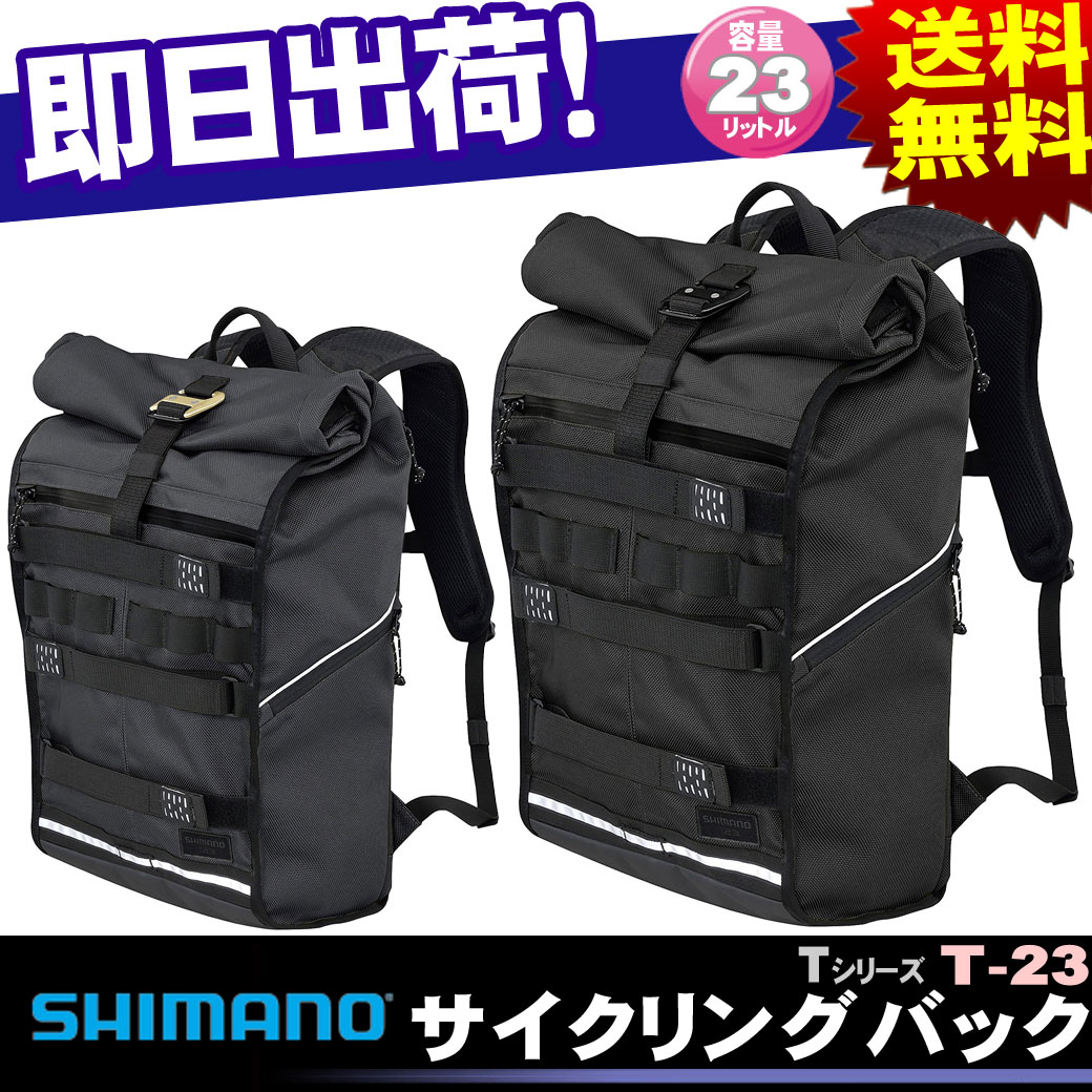 Shimano T 23 Cycling Back Rucksack Backpack Bike 23l Bag Bags Daypack To Mountain Biking Even Secure Mail Order Bicycle 9