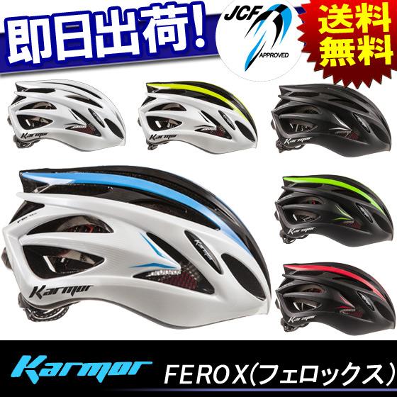 送料無料 KARMOR(カーマー) Ferox(フェロックス) ヘルメット 自転車用ヘルメット シマノレーシングチーム採用モデル SHIMANO JCF公認 CE規格商品 サイクルヘルメット アジアンフィット あす楽