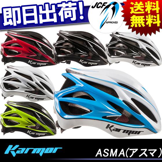 Kyuzo Shop Karmor Were Asma Asma Helmet Bike Helmet Shimano