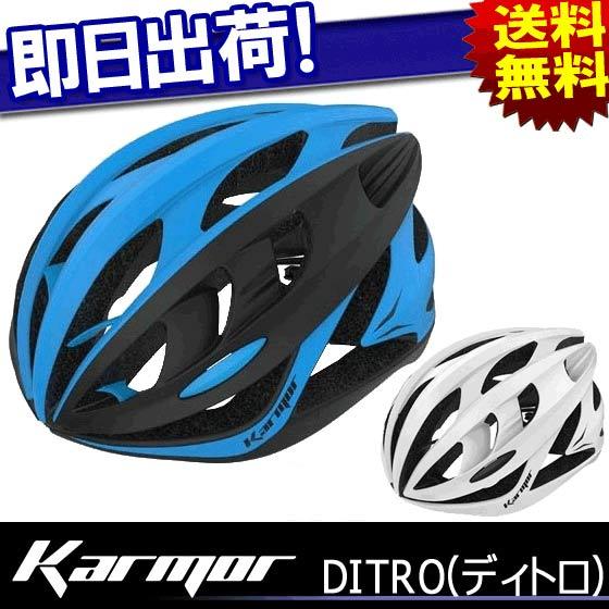 送料無料 Karmor カーマー ditro ディトロ ヘルメット JCF公認 Boa搭載 自転車用 SHIMANO シマノ 自転車の九蔵