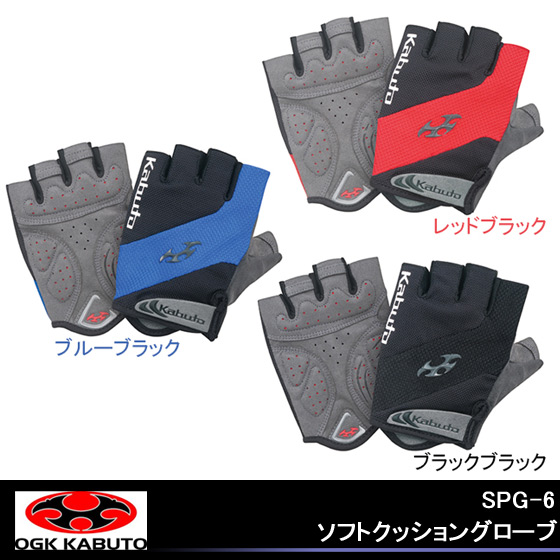 Kyuzo Shop Soft Cushion Gloves Pair Ogk Kabuto Spg 6 Fingers Out
