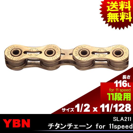 送料無料 YBN SLA211チタンチェーン for 11speed 自転車チェーン DHA Pin 1/2