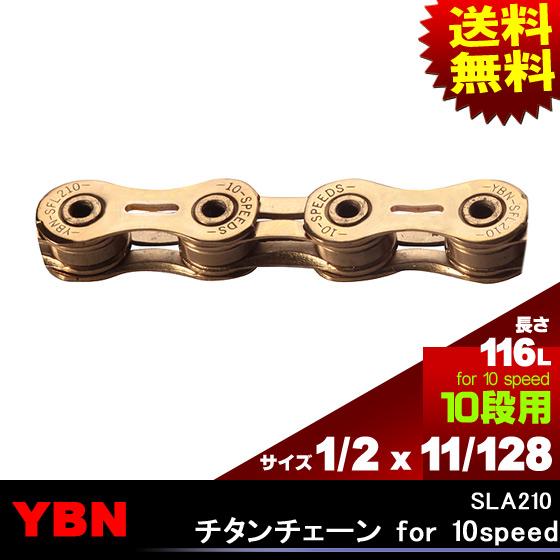 送料無料 YBN SLA210チタンチェーン for 10speed 自転車チェーン DHA Pin 1/2
