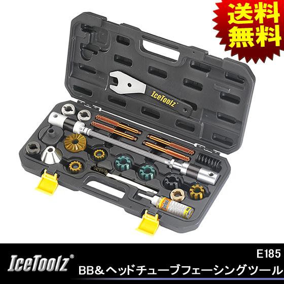 送料無料 IceToolz アイスツールズ E185BB&ヘッドチューブフェーシングツール ツールボックス リーミング タッピング 修理工具 コーンレンチ 自転車の九蔵