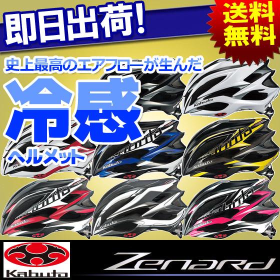送料無料 OGK KABUTO オージーケー・カブト サイクルヘルメット ZENARD ゼナード 大人用 ロード用 自転車 ヘルメット 最高級ハイエンド エアフロー冷感ヘルメット ロードバイクに じてんしゃの安心通販 自転車の九蔵 あす楽