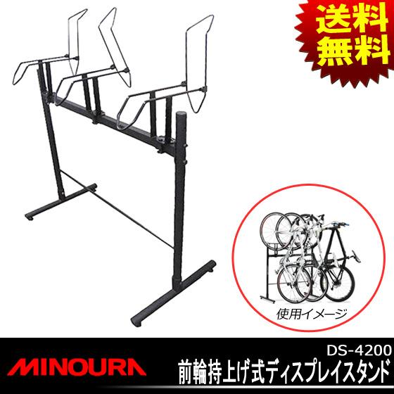 MINOURA ミノウラ DS-4200 前輪持上げ式ディスプレイスタンド 自転車 車庫 駐輪 3台 収納 自転車の九蔵