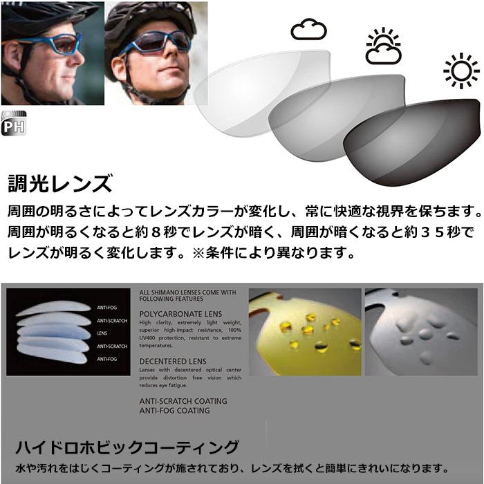 SHIMANO sunglasses eyewear eyewear Shimano S61R-PH eyewear for cycling sports sunglasses light lens hydrophobic coating for men women men women []