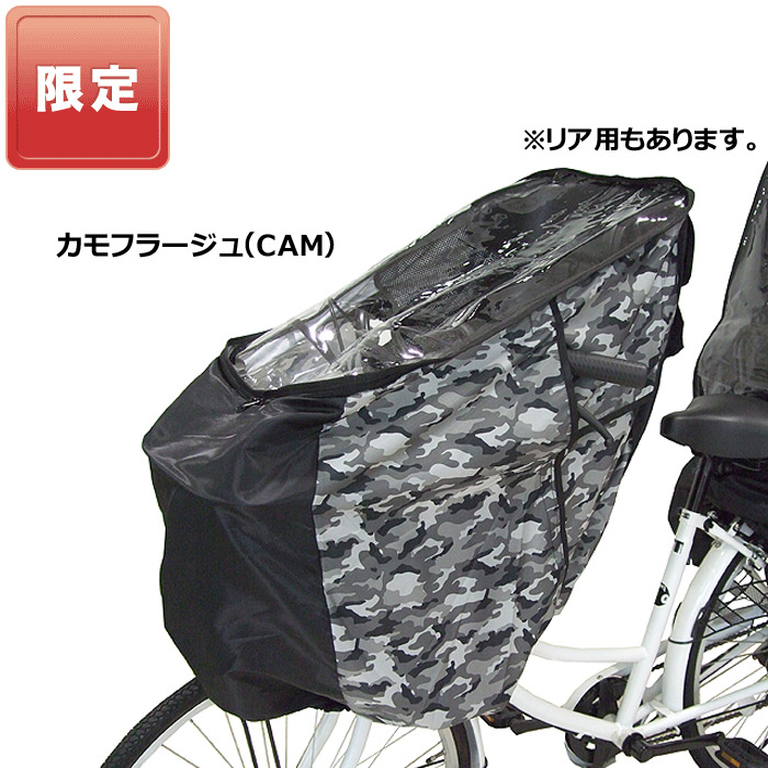 Bicycle baby seat-only windshield rain cover before for LAKIA Lucia CYCV-F-xx before for children placed in protective rain cover for car seat cover children put on covermamachari the best children's topped with cover 02P13Dec14 bicycle