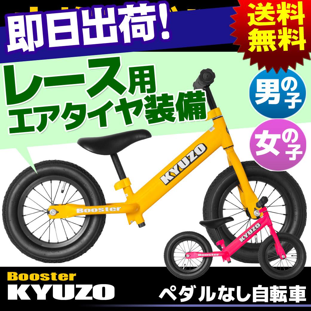 ペダルなし自転車 エアタイヤ装備 ゴムタイヤ装備 足けり ダルなし 自転車 子供用 のりもの KYUZO KZ-RB001X Booster幼児用 キックバイク エアータイヤ ランニングバイクジャパン公認 RBJ 自転車の九蔵 あす楽