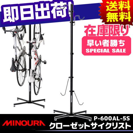 送料無料 MINOURA ミノウラ 箕浦 P-600AL-5S クローゼットサイクリスト スタンド 吊り下げ式 ディスプレイスタンド 室内 縦置き じてんしゃの安心通販 自転車の九蔵