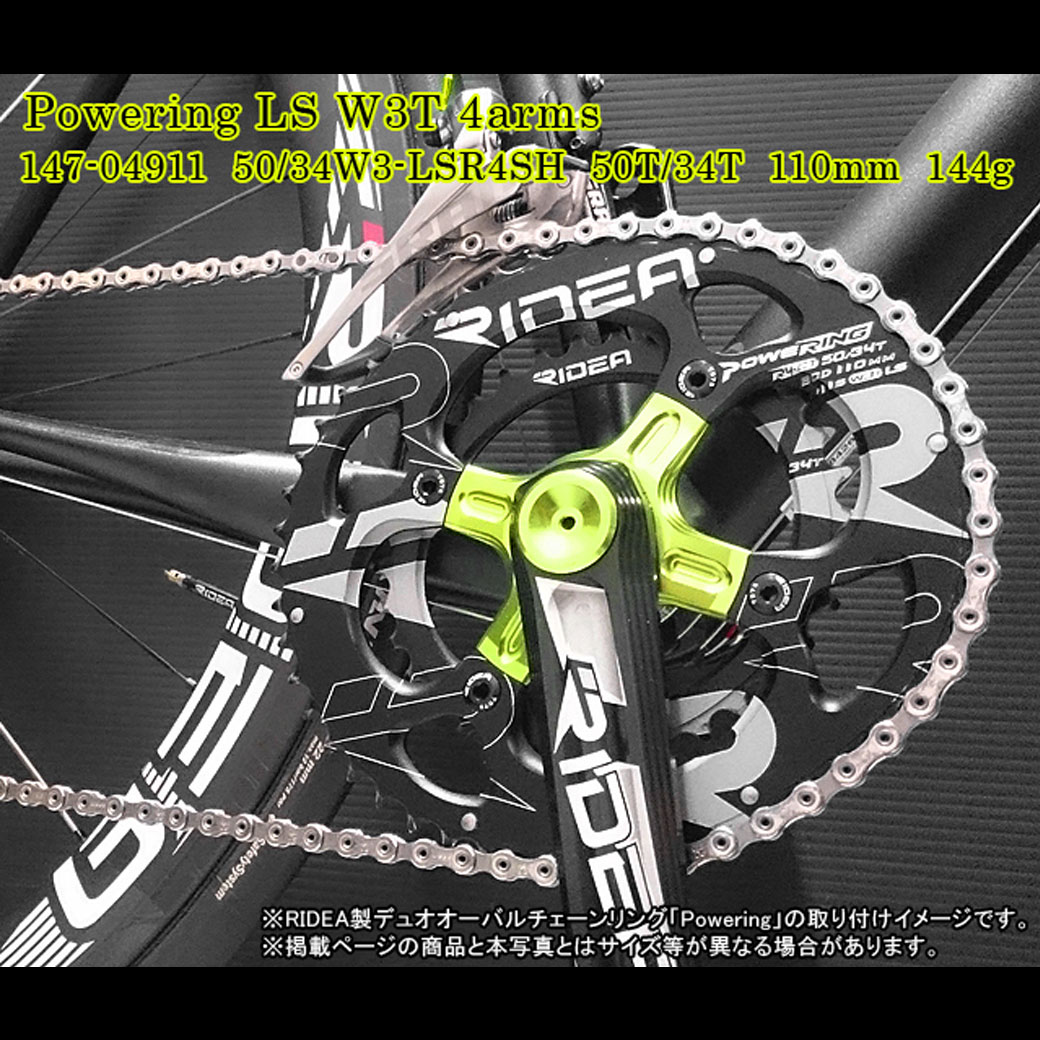 RIDEA リディア 46/36W2-LSR4SHPowering LS W2T 4arms チェーンリング 46T/36T(BCD:110mm) 自転車 ギア  5,400円以上で 自転車の九蔵