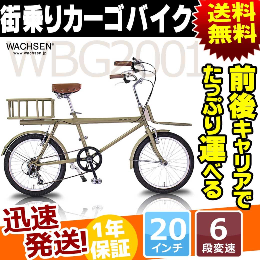 カーゴバイク シティサイクル 20インチ 6段 変速 付き 自転車 本体 WACHSEN ヴァクセン WBG-2001 送料無料 キャリア 運 通学 通勤 買い物 ショッピング 学校 街乗り 6段変速 自転車の九蔵