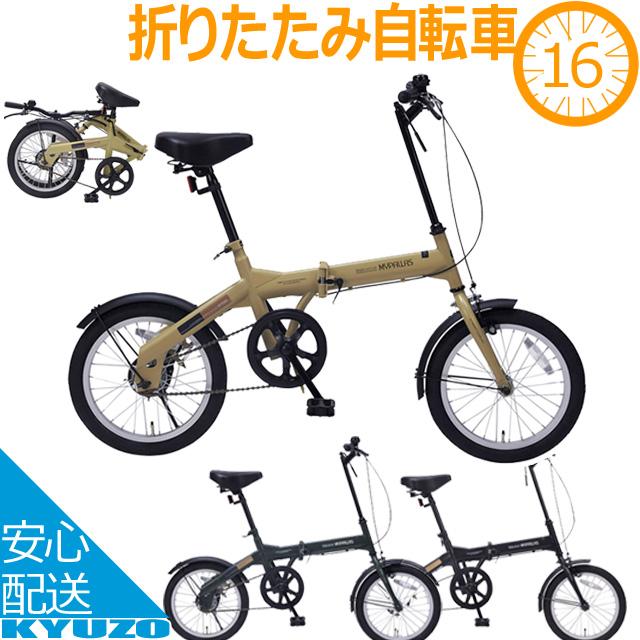 折りたたみ自転車 16インチ 自転車 本体 マイパラス MYPALLAS M-100 送料無料 折畳自転車 軽量 スポーツ 街乗り 通勤 通学 コンパクト 自転車の九蔵
