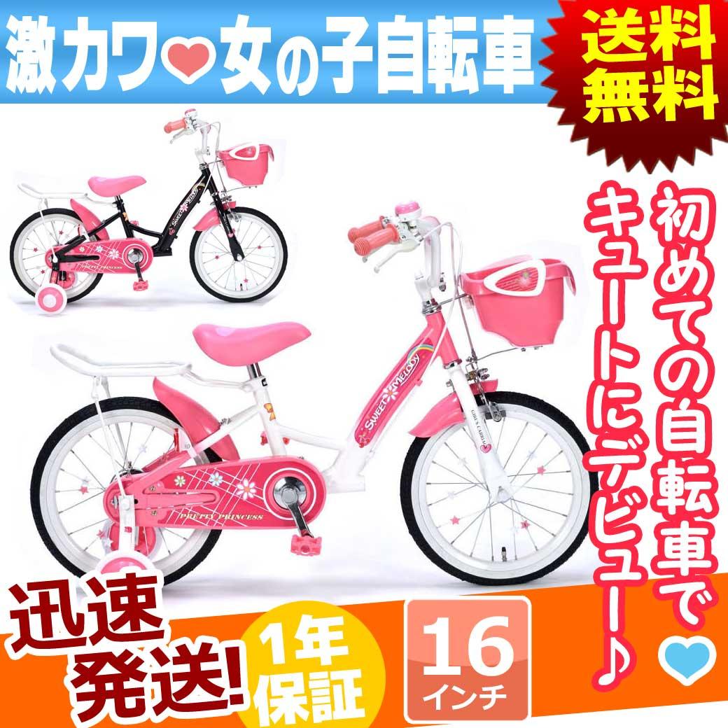 子供用自転車 16インチ 自転車 本体 MYPALLAS マイパラス MD-12 送料無料 子供車 子供 初めて 自転車の九蔵