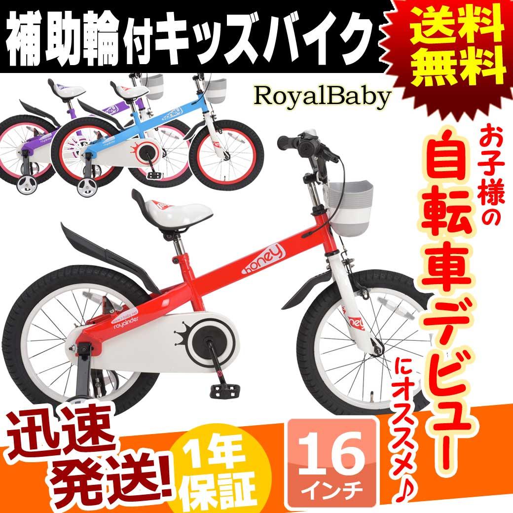 子供用自転車 16インチ 補助輪 付き 軽量 自転車 本体 ROYALBABY ロイヤルベビー RB-WE HONEY 送料無料 個性 キッズバイク 幼児 児童 子供車 プレゼント 自転車の九蔵
