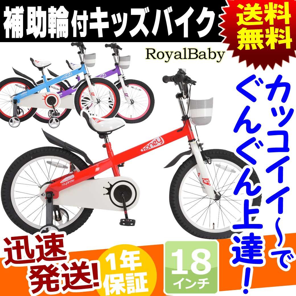 子供用自転車 18インチ 補助輪 付き 軽量 自転車 本体 ROYALBABY ロイヤルベビー RB-WE HONEY 送料無料 個性 キッズバイク 幼児 児童 子供車 プレゼント 自転車の九蔵