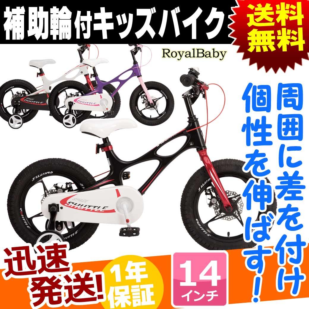 子供用自転車 14インチ 補助輪 付き 軽量 自転車 本体 ROYALBABY ロイヤルベビー RB-WE SPACE SHUTTLE 送料無料 個性 キッズバイク 子供車 プレゼント 自転車の九蔵