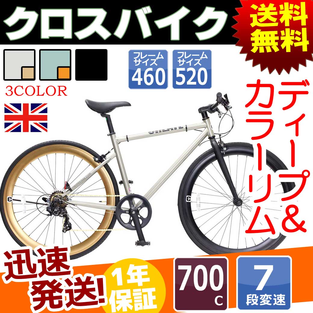 クロスバイク 700C 7段 変速 付き 自転車 本体 CREATE C310 送料無料 ブラック グリーン ゴールド クロス スポーツ スピード 重視 通学 通勤 街乗り メンズ レディース ツーリング 7段変速 自転車の九蔵