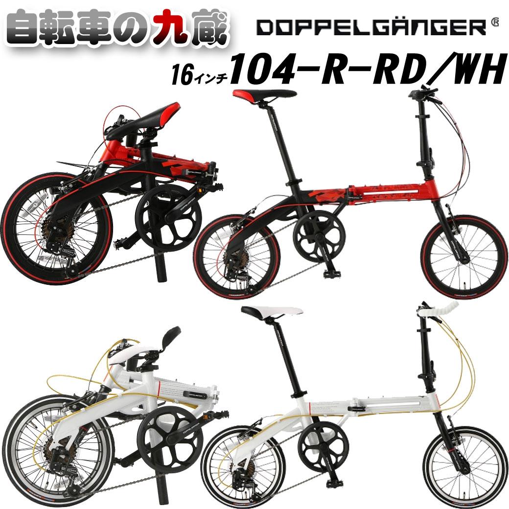 DOPPELGANGER ドッペルギャンガー 自転車 折りたたみ自転車 シマノ7段変速 20インチ アルミフレーム 英式バルブ 自転車の九蔵