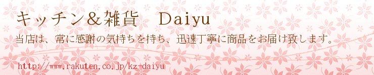 キッチン&雑貨 Daiyu:キッチン雑貨とこだわりの醤油を取り扱っております。