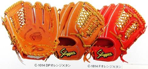 スラッガー KSG-T1 (二塁手・遊撃手用)(硬式用)【送料無料】