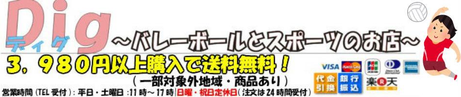 ディグ〜バレーとスポーツのお店〜:バレーボール用品の特価を中心に取り扱っています!