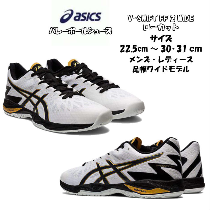 20% of volleyball shoes low frequency cut wide type V SWIFT FF LO 2 asics ASICS off 1053A027 | Buoy Swift light weight light men's lady's high school