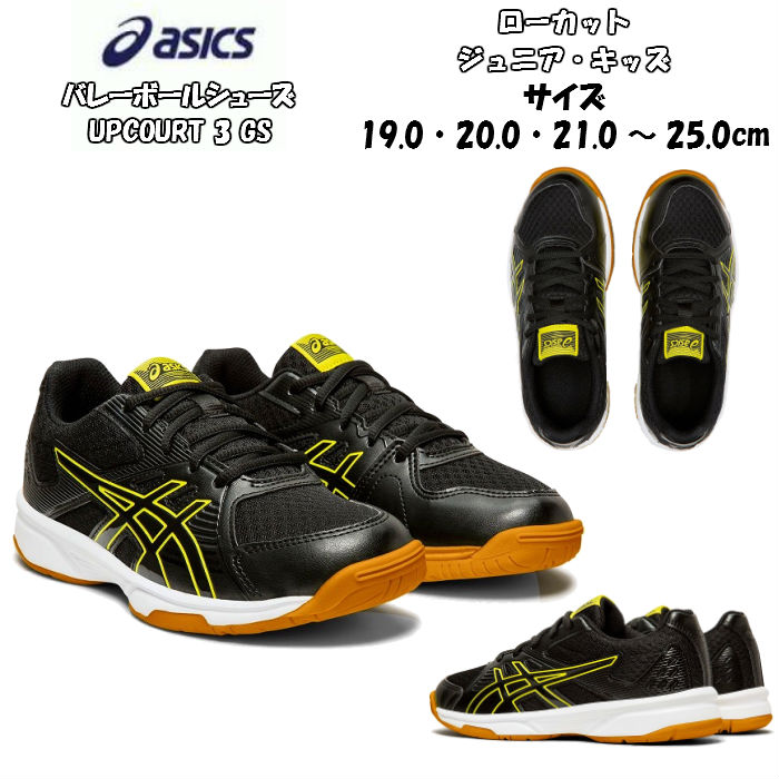 asics junior running shoes sale new zealand canada
