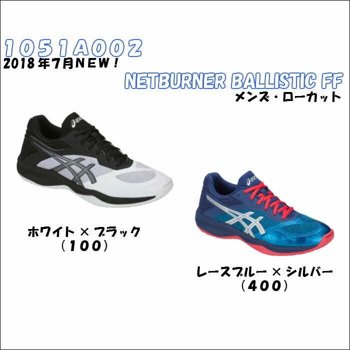 2018年7月発売の新製品! あす楽対応・送料無料! asics/アシックス メンズバレーボールシューズ ネットバーナーバリスティック NETBURNER BALLISTIC FF ローカット 20%オフ! 1051A002