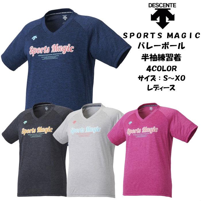 レディース 女子用 バレーボール バレー プラクティス シャツ Tシャツ ウェア かわいい 大幅にプライスダウン かっこいい 杢柄 スポーツマジック 2020 新作 プラクティスシャツ DVWPJA50 NEW MAGIC SPORTS 物品 DESCENTE 新製品 練習着 メール便だと送料無料 デサント 半袖
