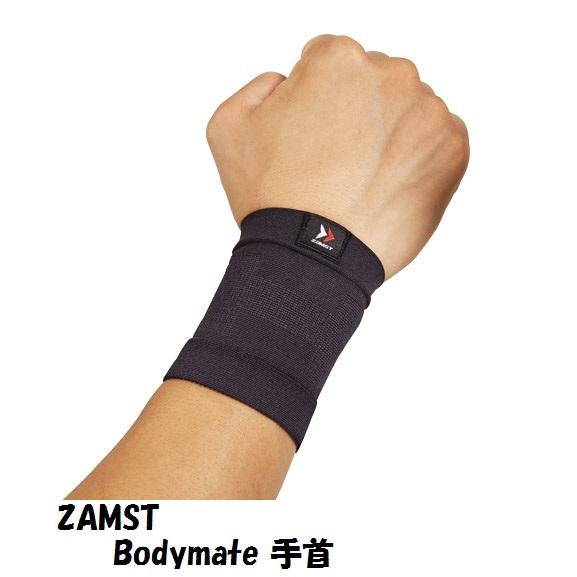 スポーツサポーターならZAMST ZAMSTザムスト 国産品 Bodymateボディーメイト 贈物 手首サポーター 25%オフ 1枚入り 左右兼用