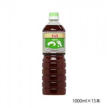 ヤマエ 淡口醤油 販売実績No.1 ☆正規品新品未使用品 うすくち 1000ml×15本 つき