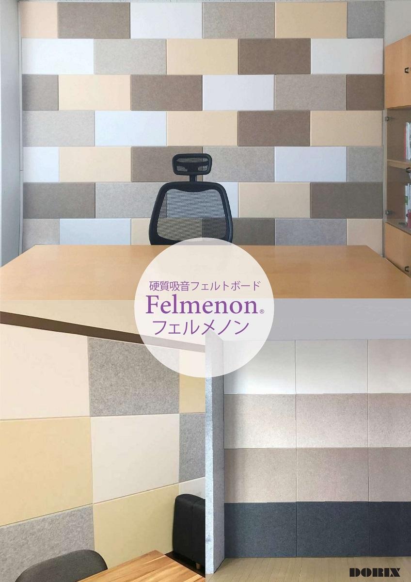 フェルメノン 80×40 吸音フェルトボード FB-8040C 20枚