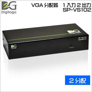 Digitogo VGA 分配器 1入力2出力 SP-VS102