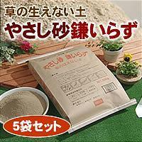 【送料無料】 やさし砂鎌いらず 5袋セット